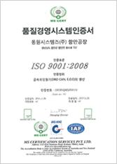 함안공장 품질경영 시스템 인증서