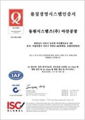 아산공장 품질경영 시스템 인증서